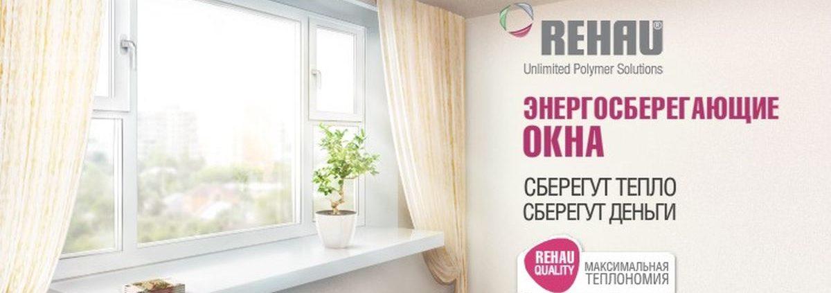 Пластиковые окна ПВХ REHAU