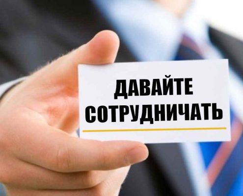 Сотрудничество с компанией ОКНА ЛОРЕЛ