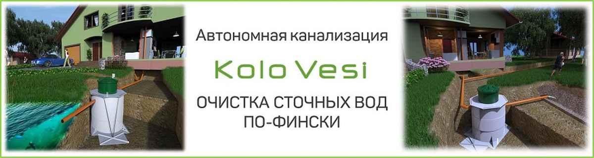 Kolo Vesi (КолоВеси) автономная канализация