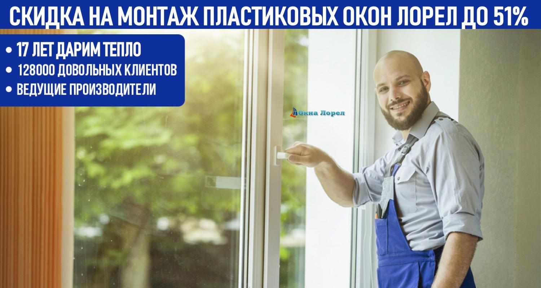 Акции на пластиковые окна